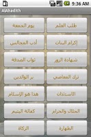Screenshot of AlAhadith Lite