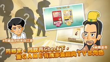 Screenshot of 港男港女鋤大D鬥地主