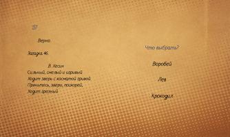 Screenshot of Загадки для детей