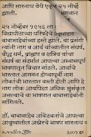 Screenshot of Dr. Ambedkar's Last Speech