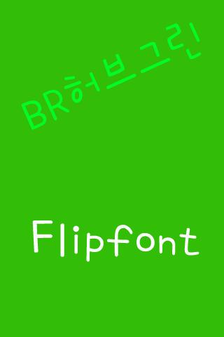 BR허브그린 한국어 FlipFont