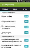 Screenshot of Недвижимость Ростова 161.ru