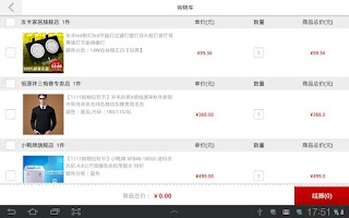 Screenshot of 天猫HD