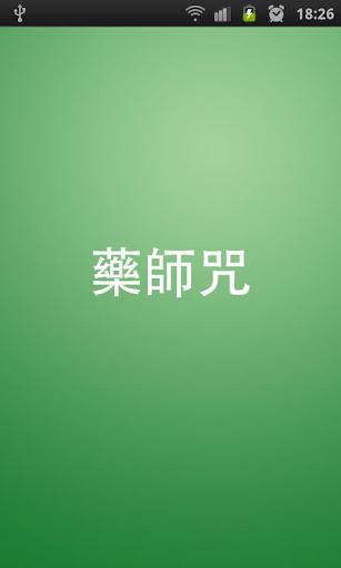 神通,鬼通,妖通 | 世界佛教論壇 World Buddhist Wiki Forum