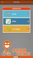 Screenshot of YouBike微笑單車