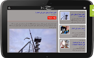 Screenshot of مدونة كحيلان