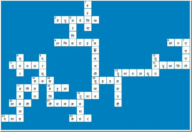 flower hindi cross word puzzle answer