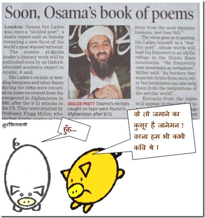 osama bin laden was a poet