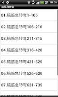 Screenshot of 腦筋急轉彎
