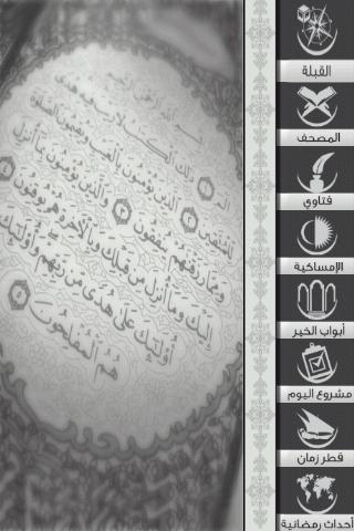 iRamadan دليل المسلم في رمضان