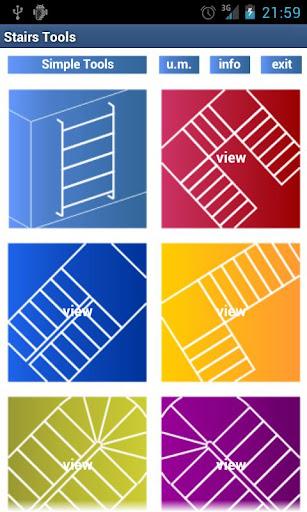 樓梯工具免費