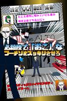 Screenshot of 激おこプーチソ丸 -無料の人気バカゲーシリーズ!-