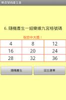 Screenshot of 樂透號碼產生器
