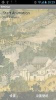 Screenshot of 清明上河圖動態壁紙系列之三