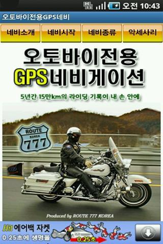오토바이전용GPS네비게이션