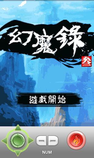 幻魔錄3-樓蘭聖女