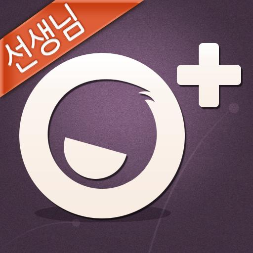아이즈플러스 선생님 通訊 App LOGO-APP開箱王