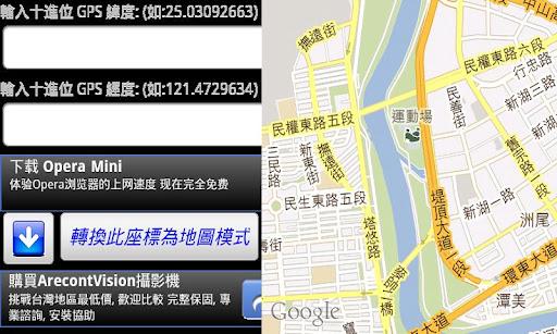 玩免費工具APP|下載GPS座標地圖轉換器 app不用錢|硬是要APP