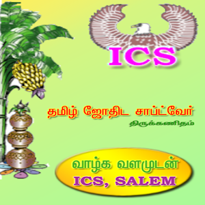 ICS Softwares Tamil Astrology