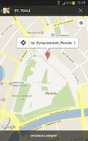 Screenshot of GPS Контроль (Бесплатная)