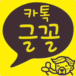 카톡글꼴_mbc무한도전 For PC / Windows 7/8/10 / Mac – Free Download