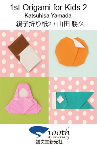 1st Origami for Kids 2 Sample