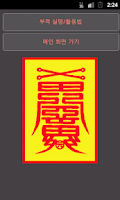 Screenshot of Oriental Wishing Picture