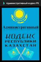 Screenshot of Административный кодекс РК