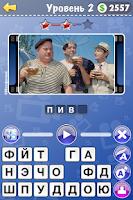 Screenshot of Крылатые фразы