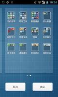 Screenshot of 腾讯桌面