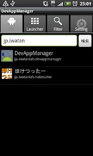 DevAppManager - screenshot
