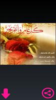 Screenshot of صور تهاني عيد الاضحى 2014