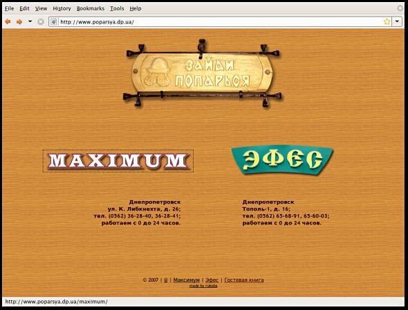сайт poparsya.dp.ua