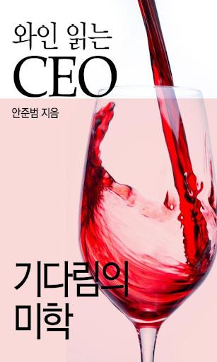 와인 읽는 CEO2: 기다림의 미학