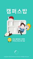 Screenshot of 캠퍼스밥(학식,배달음식,주변식당)