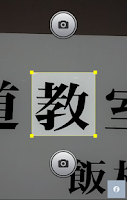 Screenshot of Asahi Kanji (English)