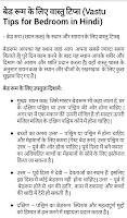 Screenshot of Vastu Shastra in hindi