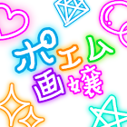 ポエム画嬢 恋し主義! icon