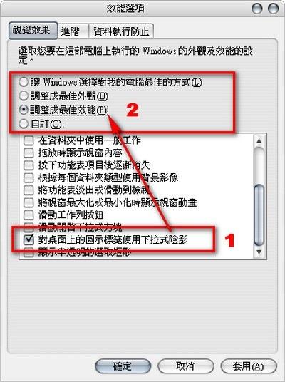 XP大變身之二-效能大躍進 效能設定