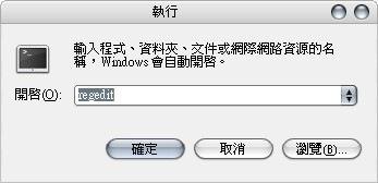 XP大變身-效能大躍進 修改註冊表