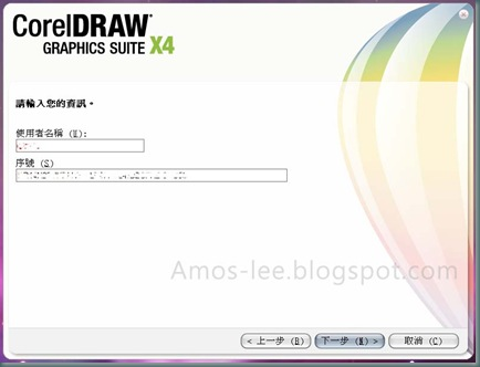 CorelDRAW X4 安裝畫面
