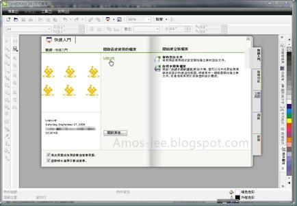 CorelDRAW X4的歡迎視窗