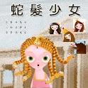 蛇髮少女 icon