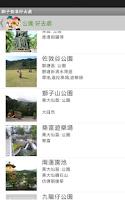 Screenshot of 親子香港好去處