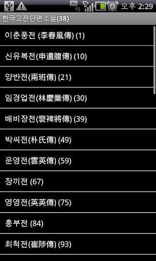 [앱북] 한국고전단편소설 38편