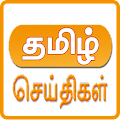 App All Tamil News Paper apk for kindle fire