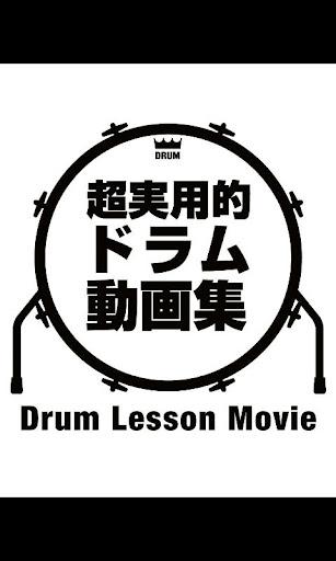 超実用的ドラム動画集 アプリ2