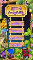 Screenshot of أربع صور وكلمة - احزر الكلمة
