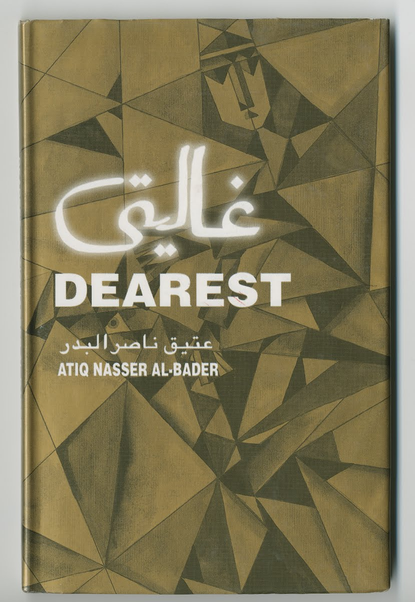 QUERIDA, por Atiq Nasser Al-Bader