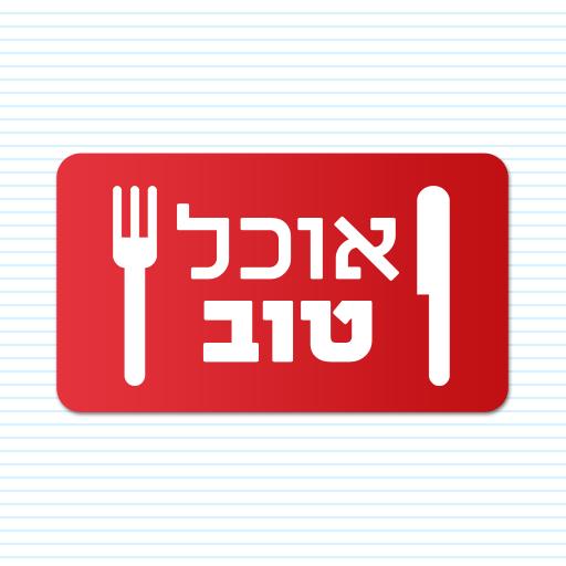 אוכל טוב 生活 App LOGO-硬是要APP